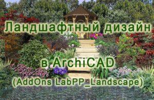 Программы для ландшафтного дизайна на русском бесплатно